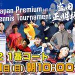 【男子テニストーナメント】JAPAN PREMIUM TENNIS TOURNAMENT 盛田正明杯 Day2 1番コート 4.11 AM10:00~ LIVE