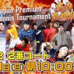 【男子テニストーナメント】JAPAN PREMIUM TENNIS TOURNAMENT 盛田正明杯 Day2 2番コート 4.11 AM10:00~ LIVE