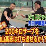 【内山高志MAX220km/hサーブ体感🎾】ジョコビッチとコラボした吉田伊織選手登場!世界チャンピオンの適応力に驚愕❕❕