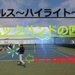【MSK】ダブルス バックハンドの匠~ハイライト~【テニス】