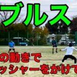 【MSK】テニスダブルス 前衛の動きで相手にプレッシャーをかける【テニス】
