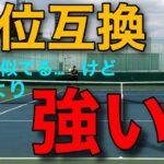 【MSK】テニスシングルス、上位互換選手との戦い!自分より格上にどう挑む【テニス】