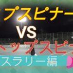 【MSK】トップスピナーのクロスラリー【テニス・TENNIS】