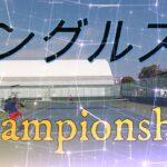 【MSK】シングルス~championship~【テニス・TENNIS】
