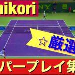 ★厳選★錦織スーパープレイ集【Nishikori Super Play】