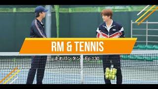 RM plays tennis & funny moments in RUN BTS Ep130 走れバンタン Ep130 キムナムジュンとテニス