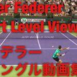 フェデラー 低アングル動画集【Roger Federer Court Level View】
