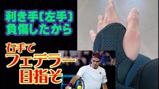 【テニス】利き手(左手)負傷したから右手でフェデラー目指そ #Shorts