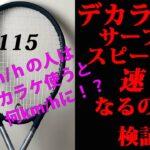 【テニス】検証!デカラケを使うとサーブは速くなるのか?【TENNIS】
