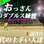 【テニス】ましゃる選手と組んで「おしゃれ」&「速くて重くて跳ねる」ペアと対決!【TENNIS】