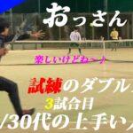 【テニス】速くて重くて跳ねるテニスと組んで「おしゃれ」&「ましゃる選手」ペアと対決!【TENNIS】