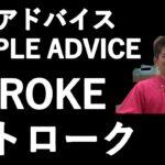 【TENNIS/テニス】STROKE/Advice when the stroke does not go well/ストロークが上手くいかない時のアドバイス
