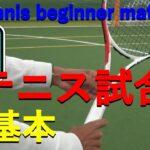 【TENNIS/テニス】試合に出始めた時に気を付けたいサーブとフォアハンド/tennis beginner match