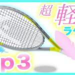 【テニス】超超‼軽いラケットTOP3