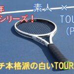 【TOUR95】素人 × Princeテニスラケット #Prince Tennis  Priceの最高峰ハードヒッターモデル!素人がチャレンジてみたッ!【テニスラケットインプレ動画】