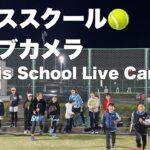 テニススクールライブカメラ Tennis School Live Camera BE A HERO 2021.3.2 名島運動公園テニススクール