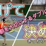 【Tennis/ダブルス】繋げて(ゲームメイク)決める(一発)【MSKテニス】〜役割分担でメリハリのあるダブルスを意識〜29