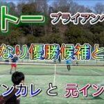 【Tennis/ダブルス】草トー/ブライアンへの道〈いきなり優勝候補と!?〉元インカレペアとの戦い【MSKテニス】31