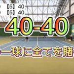 【Tennis/ダブルス】この一球に全てを賭けろ【MSKテニス】33