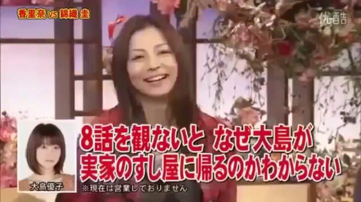 とんねるず 王決定戦 香里奈 VS 錦織圭① 大島優子、実家の寿司屋
