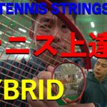 ガットでテニスが上達する理由/Why you can improve your tennis with gut
