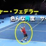 【フェデラー】神、芸術!ロジャー・フェデラーのサーブを色んな角度で見てみる動画【サーブ】federer serve slow court level コートレベル