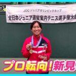 テニスジュニア日本一からプロへ転向!新見小晴が登場!hareSPO! tennis Koharu Niimi