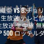 @jp!tennis!!@錦織圭 VS B チョリッチ 生放送 テレビ放送 生放送 生中継 無料 ATP 500 ロッテルダム