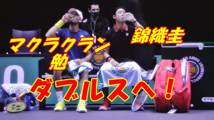 #nishikori【錦織・マクラクラン勉】男子ダブルス!ロッテルダム2021/03/02
