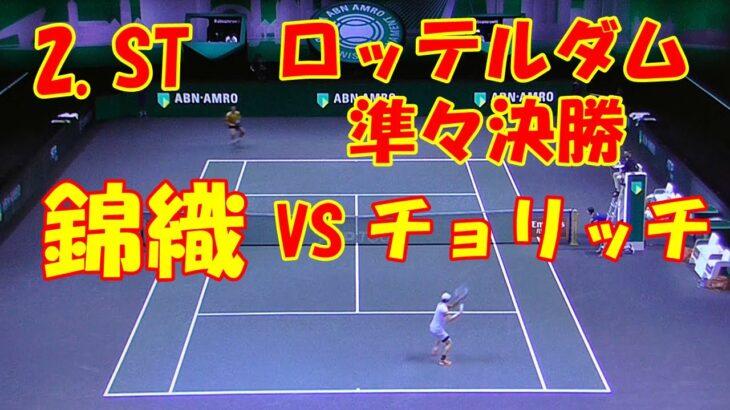#nishikori【錦織VSチョリッチ】男子シングルス準々決勝!セカンドセット!ロッテルダム2021/03/06