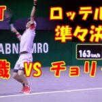 #nishikori【錦織VSチョリッチ】男子シングルス準々決勝!ファーストセット・ノーカット!ロッテルダム2021/03/06