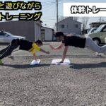 子供と遊びながら体幹を鍛える。フィジカルトレーニング。【バウンドテニス】#テニス#tennis#基礎練習