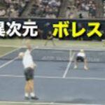 【テニス】トッププロのボレスト対決が異次元のスピード感であることが分かる動画【ボレー】tennis court level volley コートレベル