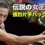【テニス】漢気溢れる伝説の片手バック女子プレイヤー、スキアボーネ!【片手バックハンド】tennis single backhand