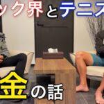 格闘技界とテニス界のお金の話。ジョコビッチとコラボした吉田伊織という人間。