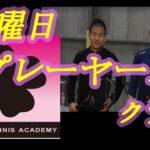 プレーヤーズクラス02 #テニス上級#試合に勝つ練習