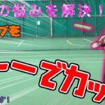 【テニス】かなチャレ!女子に必須ショット!明日からできるロブをボレーでカットするコツ!