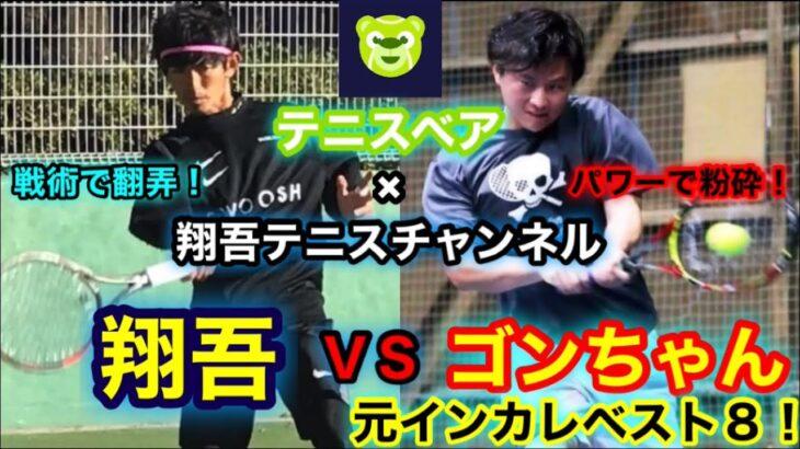 翔吾VSゴンちゃん!戦術対パワー! テニスベアコラボ企画!