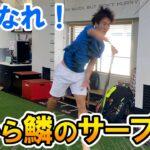 【テニス】目から鱗!トッププレイヤーのサーブトレーニング!