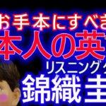 すばらしき日本人の英語 錦織圭編