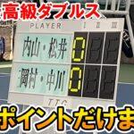 【テニス】日本最高レベルのダブルスをええとこだけ!サーブ&リターン&ネットプレー&ストローク