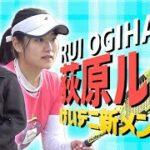 【テニス美女の挑戦!】全日本選手権を目指すテニス女子!ルイちゃんのチャレンジをけいテニが応援します!