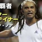 【テニス】エンターテイナーでグランドスラム優勝を果たした伝説、ヤニック・ノアを紹介!【エンターテイナー】