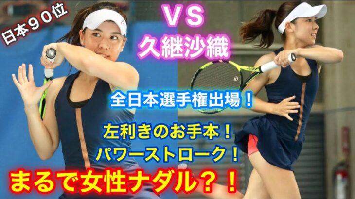 まるで女性ナダル?!全日本出場日本90位!VS久継沙織