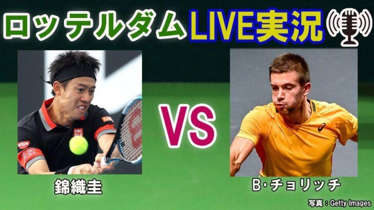 【錦織圭 vs B・チョリッチ】 ABNアムロ世界テニス・トーナメント LIVE実況・副音声[Kei Nishiokri vs Borna Coric]