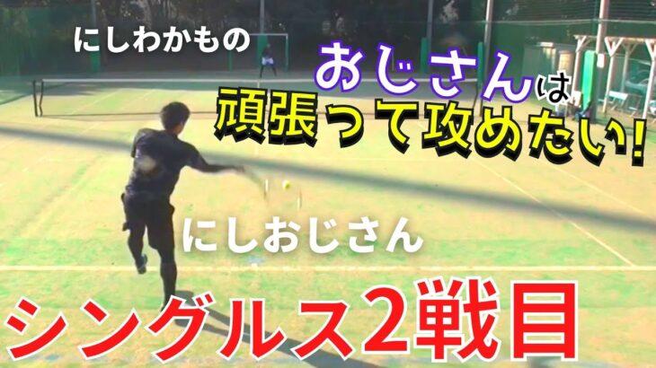 【テニス】シングルス 脱シコラーなるか!?にしおじさんvsにしわかもの第2戦!