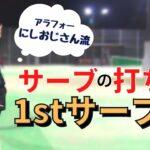 【テニス】にしおじさん流サーブの打ち方!!~1stサーブ編~