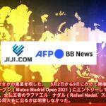 ジョコビッチが2週連続で金星献上、全仏前に課題山積 セルビアOP(AFP=時事) – Yahoo!ニュース