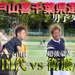 【最新試合!!】2021年度 千葉県テニス選手権 男子ダブルス 1R (1stセット)【和田・田代ペアvs 超強豪ダブルスペア!! 】