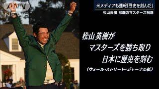ウッズ・錦織・帝王も称賛・・・松山マスターズ制覇(2021年4月12日)